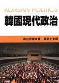(二手書)韓國現代政治