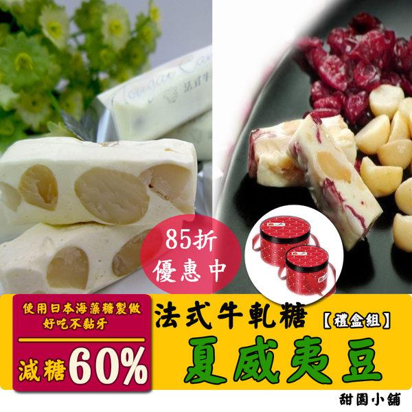 法式 手工牛軋糖禮盒組(夏威夷豆)-21公分圓禮盒