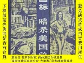 二手書博民逛書店祕密目標--暗殺美國總統罕見a5-6Y1947 (美)麥克英尼斯