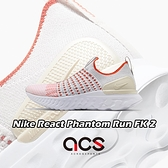 Nike 慢跑鞋 Wmns React Phantom Run FK 2 白 橘 女鞋 運動鞋 【ACS】 CJ0280-003