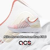 【五折特賣】Nike 慢跑鞋 Wmns React Phantom Run FK 2 白 橘 女鞋 運動鞋 【ACS】 CJ0280-003