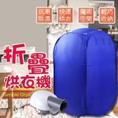 攜帶摺疊烘衣機 迷你烘乾機 攜式烘乾機 摺疊烘衣機 烘衣機