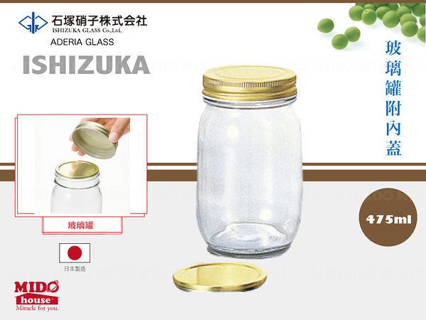日本 石塚硝子Aderia 玻璃密封罐/果醬罐-475ml (附內蓋)《Midohouse》