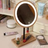 補光化妝鏡化妝鏡臺式led抖音帶燈宿舍桌面梳妝鏡子日本補光鏡充電木質 多色小屋
