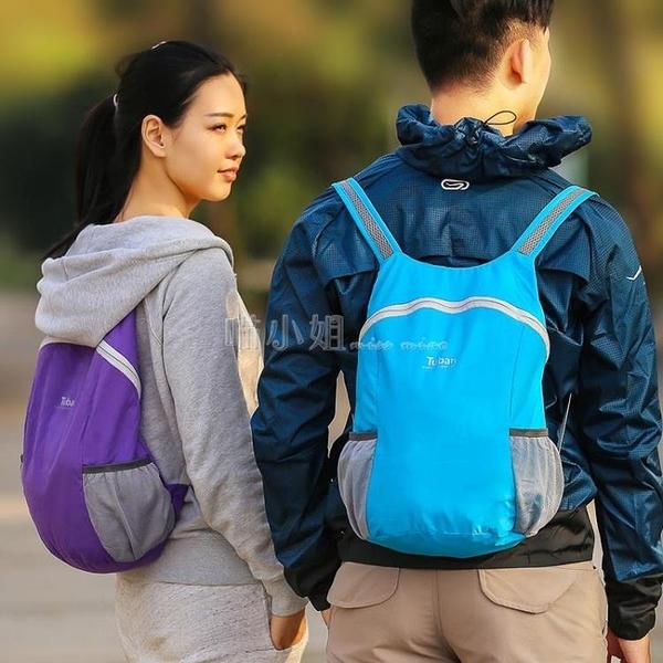 登山包 皮膚包旅行雙肩包男女款超輕運動包可摺疊登山包戶外便攜雙肩背包 喵小姐
