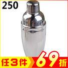 調酒器 雪克杯 250CC【AE02626】聖誕節交換禮物 99愛買生活百貨