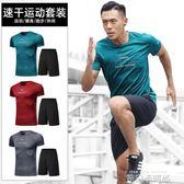 健身房運動套裝男戶外跑步速干衣冰絲短袖訓練服夏季寬鬆晨跑t恤 依凡卡時尚