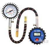 特胎壓錶高精度數顯汽車胎壓計充氣檢測氣壓錶輪胎監測測壓器 XW(一件免運)