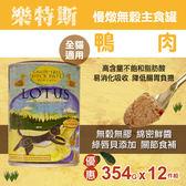 【毛麻吉寵物舖】LOTUS樂特斯 慢燉無穀主食罐 鴨肉 全貓配方354g-12件組 貓罐 罐頭