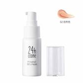 24h 肌膚友善礦物BB霜SPF30PA+++30ml (02自然色)