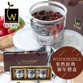 森之果物 果然經典新年禮盒 970g 蔓越莓 蜜棗 葡萄乾 新年禮盒 禮盒 送禮