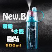 NEW.B 專業運動噴霧水壺 600ml大容量 便攜式隨身瓶 戶外冷氣房補水 時尚造型 冷水壺 噴霧飲料杯