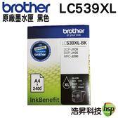 Brother LC539XL BK 原廠墨水匣 盒裝 適用於J100/J105/J200 IAMB29
