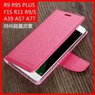 拉絲磁吸翻蓋手機皮套OPPO A73 5G A75 Reno4 pro AX5s Reno2 Z 手機殼保護殼