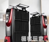 取暖器家用電熱油汀暖氣片整屋升溫節能省電靜音油丁電暖器 ATF 220V 極客玩家