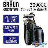 德國百靈 BRAUN 3090cc 新 Series 3 三鋒系列 電動刮鬍刀 乾濕兩用