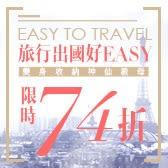 旅行/出國/ 好easy變身收納神仙教母✿限時74折✿