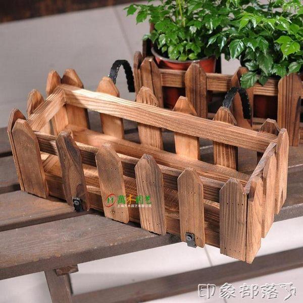 木柵欄花盆長方形壁掛式木質花槽碳化防腐木花箱陽台欄桿花架戶外 igo全館免運