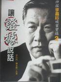 【書寶二手書T1/社會_OTJ】讓證據說話-神探李昌鈺破案實錄2_劉永毅, 李昌鈺
