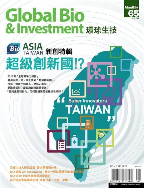 Global Bio & Investment 環球生技 7月號/2019 第65期