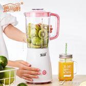 豆漿機家用小型全自動榨汁機水果蔬菜破壁機多功能料理機嬰兒輔食 樂芙美鞋