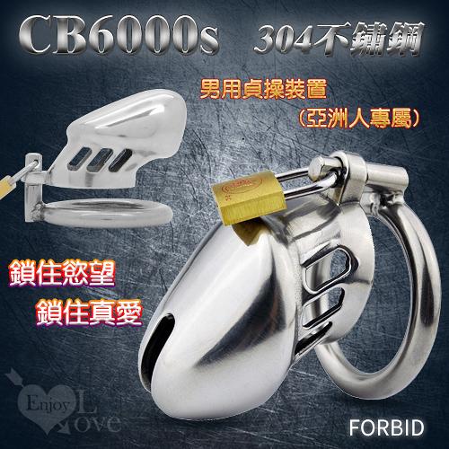 傳說情趣~Forbid ‧ 304不鏽鋼CB6000s男用貞操裝置﹝亞洲人專屬﹞