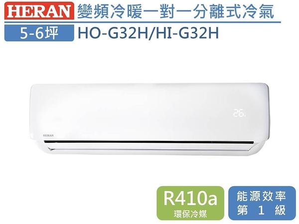 ↙0利率↙ HERAN禾聯*約5-6坪 R410a 變頻冷暖分離式冷氣 HO-G32H/HI-G32H 原廠保固【南霸天電器百貨】