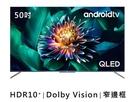 【名展影音】TCL C716系列 50吋 50C716 QLED量子 5K 智能連網液晶電視