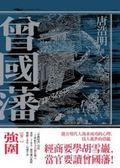 (二手書)曾國藩(2):強圍