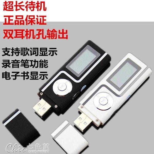 學生mp3播放器顯示歌詞隨身碟可愛有屏自帶USB英語音樂錄音筆隨身聽「Chic七色堇」
