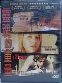挖寶二手片-K08-038-正版DVD-電影【靈魂的重量】-西恩潘 娜歐蜜華茲 班尼西歐岱托羅(直購價)