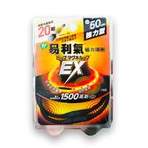(加強版) EX 易利氣 磁力項圈 1500高斯(G)  (黑) 50cm (原廠公司貨) 專品藥局【2012385】
