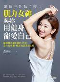 (二手書)運動不是為了瘦!肌力女神與妳用健身寵愛自己:隨時隨地都能練的25招、全..