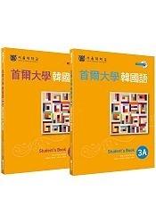 首爾大學韓國語3 套書(3A 3B 附MP3)