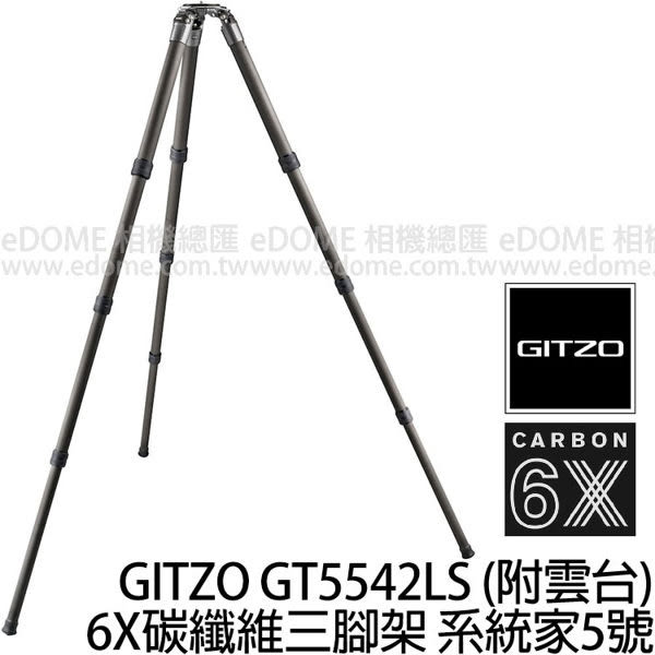 GITZO GT 5542 LS 附 519雲台+碗座+腳架套 (24期0利率 免運 文祥公司貨) 6X碳纖維三腳架 系統家 5號腳