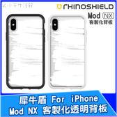 犀牛盾Mod NX MOD 客製化透明背版防摔保護殼iPhone i6 i7 i8 ix