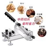 中藥切片機藥店人參靈芝阿膠糕切片機切年糕刀家用手動藥材切片機 快速出貨MKS