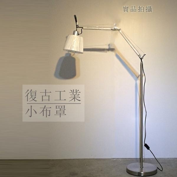 托勒密布罩落地燈(OTJIC-00037)【obis】