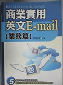【書寶二手書T3/語言學習_CXT】商業實用英文E-mail(業務篇)_張瑜凌