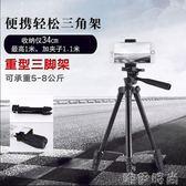 相機腳架 手機三腳架便攜通用微單單反快手直播架藍牙遙控戶外拍照多功能 唯伊時尚