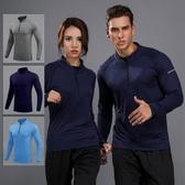 運動T恤男女長袖春秋季半拉鏈立領透氣速干戶外跑步健身上衣定制