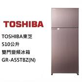 ~南紡 中心~TOSHIBA 東芝510 公升雙門變頻冰箱GR A55TBZ N