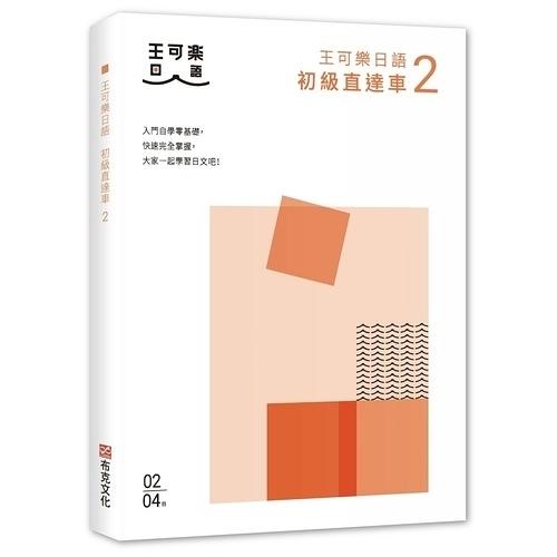 大家一起學習日文吧王可樂日語初級直達車2(想要打好基礎就靠這本詳盡文法.大量練習