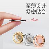閃魔手機扣指環扣支架vivo手指扣環OPPO創意環指多功能磁吸超薄配件月光節88折