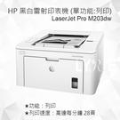 HP LaserJet Pro M203dw 黑白雷射印表機 G3Q47A (單功能:列印)