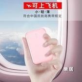 行動電源 迷你20000超薄小巧適用于蘋果女生便攜飛機可以帶上的i毫安【快速出貨】