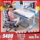 兒童書桌 學習桌椅 課桌 升降桌椅 成長...