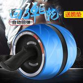 健腹輪男女腹肌巨輪收腹家用初學者健身器材自動回彈練臂肌彈滾輪 JD4592【123休閒館】