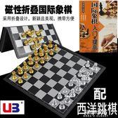 國際象棋磁性折疊棋盤大號套裝學生培訓用成人兒童書跳棋玩具  朵拉朵衣櫥