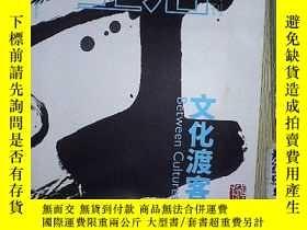 二手書博民逛書店生活罕見月刊 2016 JULY 128 文化渡客 (附別冊)Y